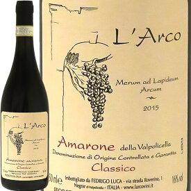 アマローネ・デッラ・ヴァルポリチェッラ・クラシコ[2015]ラルコAmarone Della Valpolicella Classico 2015イタリア ヴェネト 赤ワイン ラシーヌ