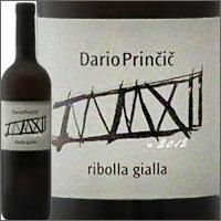 リボッラ・ジャッラ[2012]ダリオ・プリンチッチRibolla Gialla 2012 Dario Princic