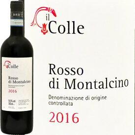 ロッソ・ディ・モンタルチーノ[2016]イル・コッレRosso di Montalcino 2016 Il Colle