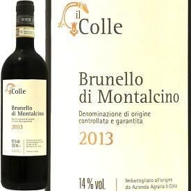 ブルネッロ・ディ・モンタルチーノ[2013]イル・コッレBrunello di Montalcino 2013 Il Colle