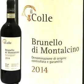 ブルネッロ・ディ・モンタルチーノ[2014]イル・コッレBrunello di Montalcino 2014 Il Colle