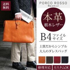 PORCOROSSO(ポルコロッソ)ベルテッドソフトダレスB4E[nouki4]レザー/革/本革/ビジネスバッグ/ブリーフケースupup7