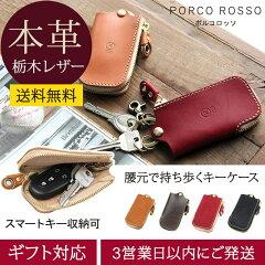 PORCOROSSO(ポルコロッソ)ZIPキーケース[sokunou]upup7革/本革/レザー/キーケース/ギフト