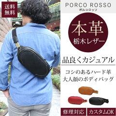 PORCOROSSO(ポルコロッソ)スクエアクロスボディバッグ[nouki4]レザー/本革/ショルダーバッグ/クラッチバッグupup7
