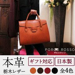 PORCOROSSO(ポルコロッソ)フラップトートS[nouki4]革/本革/レザー/トートバッグ