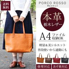 PORCOROSSO(ポルコロッソ)ホリゾンタルトートバッグM/レザー/本革/レディース/通勤/シンプル/ナチュラル