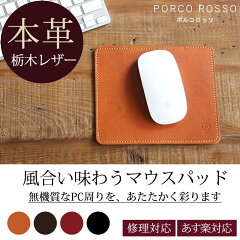 PORCOROSSO(ポルコロッソ)マウスパッド[sokunou]革/本革/レザー/ギフトupup7
