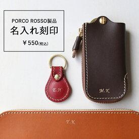 【単品購入不可】PORCO ROSSO製品の名入れ刻印[sokunou]