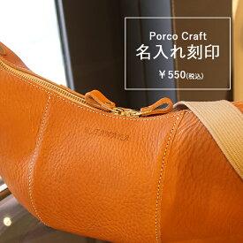 【単品購入不可】PORCO ROSSO(クラフトシリーズ)製品の素焼き名入れ刻印[sokunou]