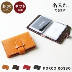 PORCOROSSO(ポルコロッソ)ベルトカードケース[sokunou]レザー/本革/革upup7