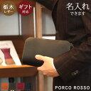ポルコロッソ ステマチクラッチバッグ | クラッチバッグ セカンドバッグ 長財布収納可能 本革 栃木レザー 日本製 全4…