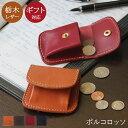 ポルコロッソ フラップコインケース | コインケース 小銭入れ 財布 本革 栃木レザー 日本製 全4色 メンズ レディース …