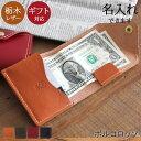 【 名入れ 対応 】マネークリップ ポルコロッソ   コンパクト財布 栃木レザー 大人 カードも入る 免許証 本革 日本製 …
