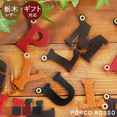 PORCOROSSO(ポルコロッソ)アルファベットチャーム【A〜N】/革/本革/レザー/即納