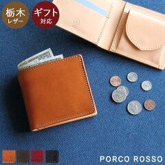 PORCOROSSO(ポルコロッソ)折り財布[sokunou]