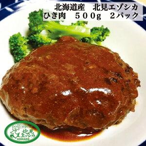 【北見エゾシカ 熟成鹿肉 挽肉(100%エゾシカ肉) 】 『最高級 厳選ジビエ』を北海道北見市から直送!送料無料/エゾシカ肉/鹿肉/しか肉/ギフト/お中元/お取り寄せ