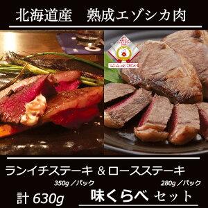 【北見エゾシカ熟成肉 ランイチ&ロースステーキ 計630g 食べくらべセット】『厳選 熟成ジビエ肉』を北海道から直送します!送料無料/エゾシカ肉/鹿肉/しか肉/ギフト/お中元/お取り寄せ