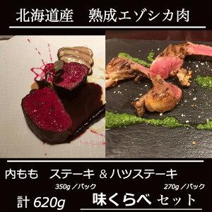 【北見エゾシカ熟成肉 内モモ&ハツステーキ 計620g 食べくらべセット】『厳選 熟成ジビエ肉』を北海道から直送します!送料無料/ドライエイジング/エゾ鹿肉/しか肉