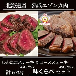 【北見エゾシカ熟成 シンタマ&ロースステーキ 計630g 食べくらべセット】『厳選 熟成ジビエ肉』を北海道北見市から直送します!送料無料/ドライエイジング/エゾ鹿肉/しか肉
