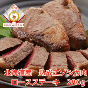【北見エゾシカ熟成肉ロースステーキ約280g 以上】厳選『熟成ジビエ』を北海道北見市から直送します!送料無料/エゾシカ肉/鹿肉/しか肉/ギフト/お中元/お取り寄せ