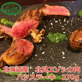【北見エゾシカ熟成肉 ハツカットステーキ用 約270g 真空パック冷凍】『厳選 熟成ジビエ肉』を北海道から直送します!送料無料/ドライエイジング/エゾ鹿肉/しか肉