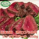 【北見エゾシカ熟成肉(ドライエイジング)シンタマステーキ350g】『熟成ジビエ』を北海道北見市から直送!送料無料/…