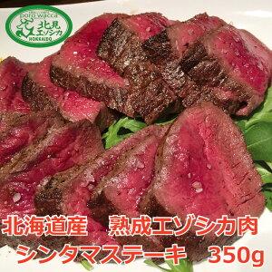 【北見エゾシカ熟成肉(ドライエイジング)シンタマステーキ350g】『熟成ジビエ』を北海道北見市から直送!送料無料/エゾシカ肉/鹿肉/しか肉/ギフト/お中元/お取り寄せ