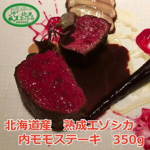 【北見エゾシカ熟成肉(ドライエイジング)内モモステーキ350g】『厳選 熟成ジビエ肉』を北海道から直送します!送料無料/ドライエイジング/エゾ鹿肉/しか肉