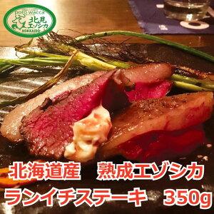 【北見エゾシカ熟成肉 ランイチステーキ350g】『厳選 熟成ジビエ肉』を北海道北見市から直送します!送料無料/エゾシカ肉/鹿肉/しか肉/ギフト/お中元/お取り寄せ