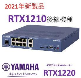 新品 YAMAHA ( ヤマハ ) ギガアクセスVPNルーター _ RTX1220 ( RTX1210 )【 業務用 VPNルーター 】