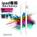 スタイラスペン 誤操作防止・途切れなし・遅延なし・傾き検知 iPad タッチペン ペンシル パームリジェクション 極細 …