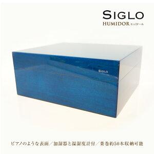 在庫あり【SIGLO HUMIDOR COBALTBLUE シグロ ヒュミドール コバルトブルー】青 葉巻 シガー たばこ 収納 保管 箱 ケース BOX シンプル デジタル温度計 加湿器 ピアノ表面仕上げ 光沢 高級感 ボリビ