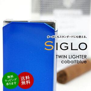 【SIGLO LIGHTER TWINFLAME cobaltblue シグロ ツインフレームライター コバルトブルー】 ターボライター 葉巻 シガー 風に強い 着火 薄型 青 ネイビー navy 携帯 アウトドア 上質 高級 ノーマル ジェッ