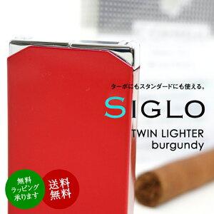 【SIGLO LIGHTER TWINFLAME burgundy シグロ ツインフレームライター バーガンディ】 ターボライター 葉巻 シガー 風に強い 着火 薄型 赤 レッド red 携帯 アウトドア 上質 高級 ノーマル ジェット プレ
