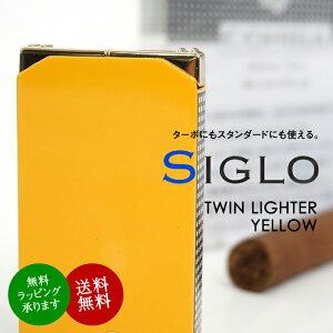 【SIGLO LIGHTER TWINFLAME YELLOW and CHECKERS シグロ ツインフレームライター イエローアンドチェッカー】 ターボライター 葉巻 シガー 風に強い 着火 薄型 黄 携帯 アウトドア 上質 高級 ノーマル ジ