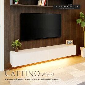 【ARKMOBILE ORIGINAL AVBOARD CATTINO(カッティーノ)W1600】TVボード テレビ台 AVボード 壁付け型 引き出し Itary仕様 イタリアテイスト 細 薄型 スリム 間接照明 ホワイト 白 幅160cm 組み合わせ 長さ自在 高さ27cm 奥行45cm ※壁取付は別途工事必要