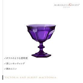 MARIOLUCAGIUSTI CompoteGlass PURPLE (マリオルカジゥスティー コンポートグラス パープル)紫 purple アクリル 割れにくい アウトドア グランピング 海 ギフト プレゼント エレガント カッティング 母の日 父の日 クリスマス お正月 パーティー