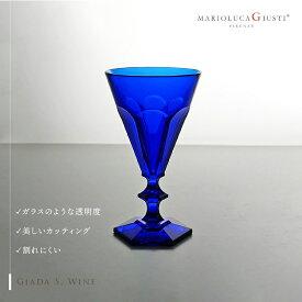 MARIOLUCAGIUSTI GIADA S. Wine BLUE (マリオルカジゥスティー ジアーダ イタリアワイングラス ブルー)青 アクリル 割れにくい アウトドア グランピング 海 ギフト プレゼント エレガント カッティング 母の日 父の日 クリスマス お正月 パーティー