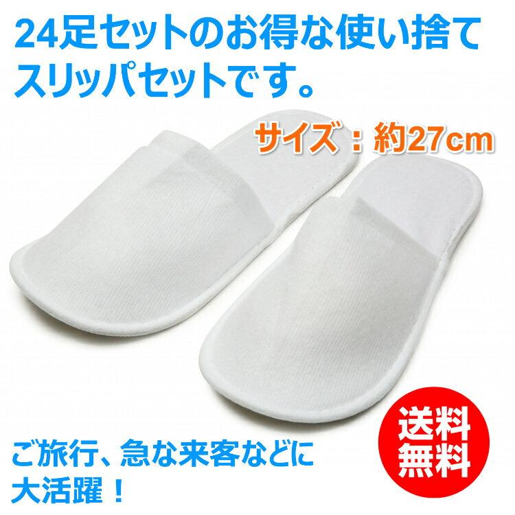 使い捨て スリッパ 24足セット お徳用 業務用 白色 不織布製 送料無料