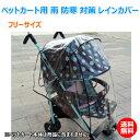 ペットカート用 レインカバー 雨 防寒 対策 送料無料