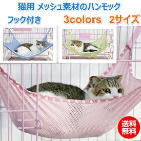 猫 ハンモック フック付き メッシュ軽量タイプ 2サイズ キャットハンモック 送料無料