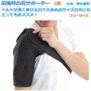 【送料無料】 肩サポーター 右肩 左肩 左右兼用 フリーサイズ 肩固定 けが 肩痛 ショルダー 肩関節 ショルダーラップ …