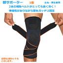 【送料無料】 膝サポーター 1個 左右兼用 膝 固定 痛み 関節 靭帯 サポート 怪我防止 通気性 伸縮性 ひざ サポーター …
