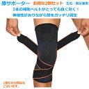 【送料無料】 膝サポーター お得な2個セット 左右兼用 膝 固定 痛み 関節 靭帯 サポート 怪我防止 通気性 伸縮性 ひざ…