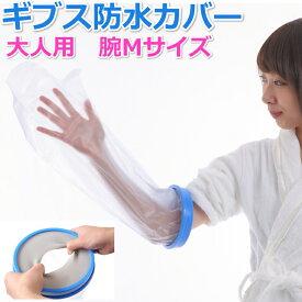 【送料無料】 ギプス 防水カバー 大人用 腕Mサイズ お風呂 シャワー ギブス 包帯 カバー