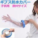 【送料無料】 ギプス 防水カバー 子供用 腕Mサイズ お風呂 シャワー ギブス 包帯 カバー