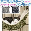 【送料無料】 猫 ペット ハンモック アニマルパターン 秋冬用 2サイズ 3カラー ふかふか モコモコ フック付き 軽量タ…