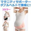 【送料無料】 妊婦帯 マタニティ 腰痛 サポーター ダブルベルトで体にフィット ベルト バンド 腹帯 フリーサイズ 3カ…