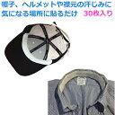【送料無料】 帽子 ヘルメット 襟元 汗 ライナー パット 30枚入り 汚れ防止 無香料タイプ 白色 使い捨て 不織布製 ネ…