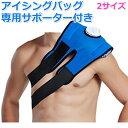 【送料無料】 アイシングバッグ 肩 膝 腰用 サポーター付き 氷のう アイス バック 2サイズ クールダウン 氷嚢 スポー…